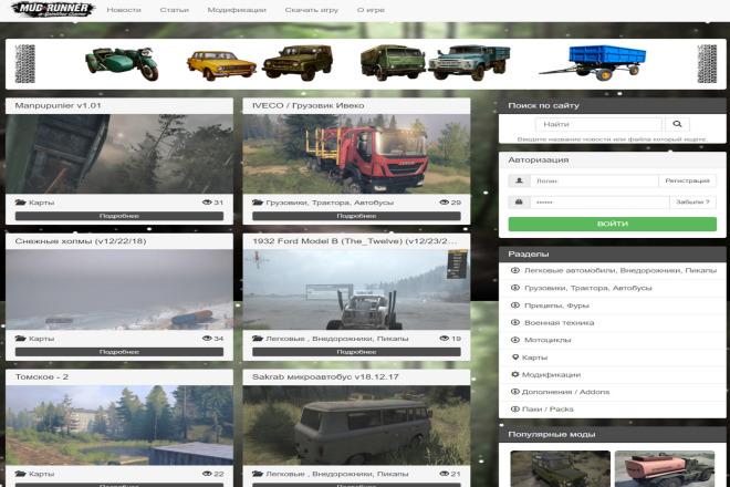 Готовый сайт с модификациями для игры 2 - kwork.ru