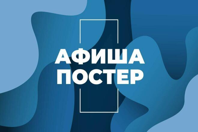 Дизайн афиши, постера, плаката 22 - kwork.ru