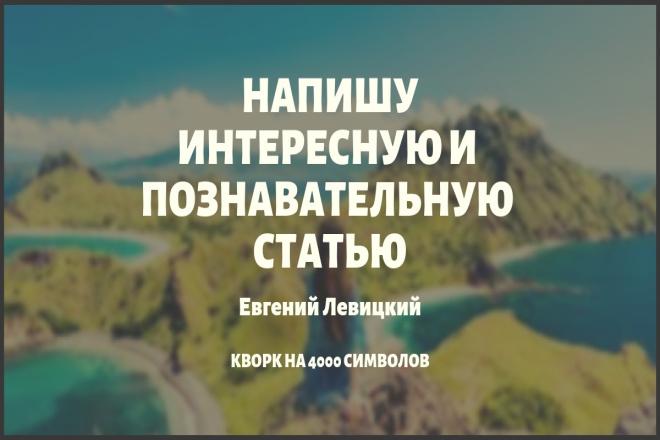 Напишу интересную и познавательную статью 1 - kwork.ru