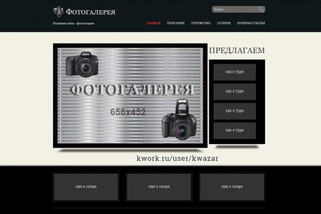 Продам шаблон для сайта фотогалерея 1 - kwork.ru