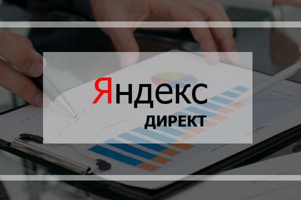 Яндекс Директ + 1 - kwork.ru