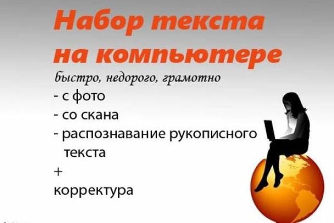 Наберу текст быстро и качественноНабор текста<br>Наберу рукописный текст, а также текст со сканов, фотографий. Исправлю орфографические и пунктуационные ошибки при их наличии. Учту все Ваши пожелания. Работаю с русским и украинским языками. К работе подхожу ответственно.<br>