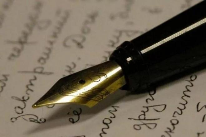 Напишу сочинениеРепетиторы<br>Объем работы 500-1000 символов, на любую художественную, научную, литературную и т.д. тему. Время выполнения зависит от темы.<br>