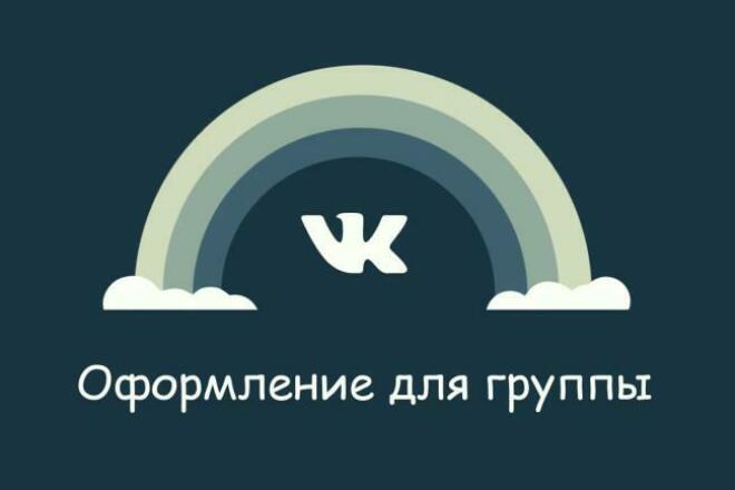 Сделаю оригинальное оформление для вашей группы Вконтакте 1 - kwork.ru