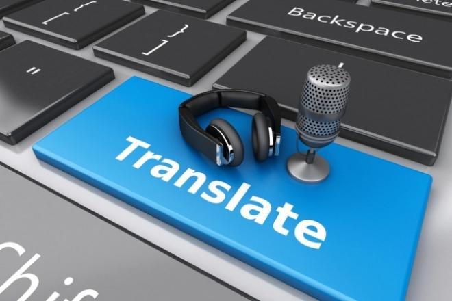 Переведу аудио, видео в текстНабор текста<br>- Качественно и быстро выполню транскрибацию на русском языке с пожеланиями заказчика. - Любая тематика.<br>