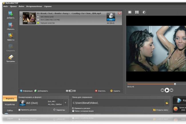 Продам программу Видеомастер для обработки видео и музыки рабочуюПрограммы для ПК<br>продам программу Видеомастер для обработки видео и музыки полностью рабочую! Никаких ключей и проблем с активацией! Уже все активировано! Также при покупке бесплатно скину видео обучающие материалы по работе с программой!<br>