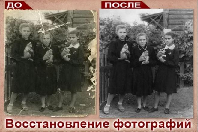 Ретушь, восстановление, цветокоррекция фотографий 1 - kwork.ru