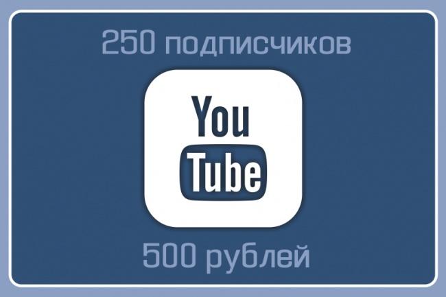 250 живых подписчиков на канал YouTubeПродвижение в социальных сетях<br>250 живых подписчиков на канал YouTube. высокое качество Все подписчики живые пользователи. Скорость выполнения: до 300 подписчиков в сутки. Отписок не более 10%<br>