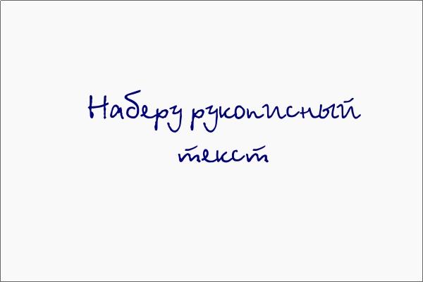 Наберу рукописный текст - 40 тысяч знаков или 10 страниц на ваш выборНабор текста<br>Наберу со сканов разборчивый рукописный текст на русском языке. 40 тысяч знаков (включая пробелы) - это примерно 10 страниц A4 набранных 10м кегелем. Отформатирую текст как нужно. Могу добавить несложные формулы (в пределах возможностей LibreOffice Math). Исправлю очевидные ошибки, если хотите, но по умолчанию сохраню авторские орфографию и пунктуацию. Если объём окажется немного больше (в пределах 800 знаков или 2 стрниц), не страшно, это не потребует дополнительного кворка.<br>