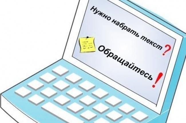 Набор текста, перевод аудио и видео в текстНабор текста<br>1 кворк включает одну из следующих услуг: до 15 000 знаков рукописного текста, сканированного или с фото текста. До 50 минут аудио или видео- материала (до 10 тыс. знаков). Включается проверка орфографии, оформление в MS Word.<br>