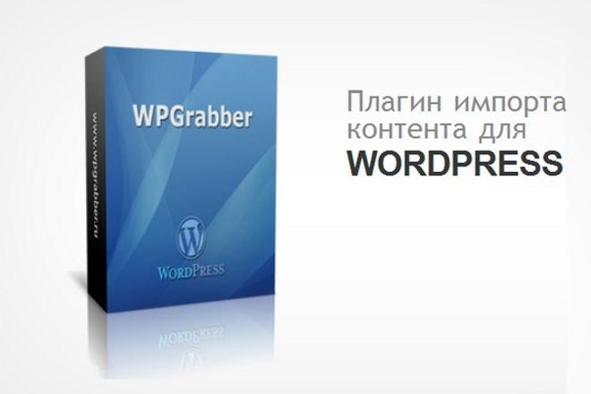 Настрою ленты любой сложности плагина WPGrabber для WordPressАдминистрирование и настройка<br>Настрою парсинг с любых сайтов, при желании возможен перевод, поиск и замена любых частей теста. Доноров предоставляете вы - я настраиваю с них Web Scraping . на некоторых сайтах стоит защита от граббинга . Если такой сайт попадется в вашем заказе, я сообщу и заменим url на другой сайт-донор. Не делаю ленты на интернет-магазины! Если у вас если плагина нет - можно взять в опциях.<br>