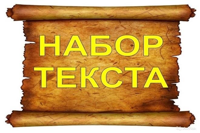Наберу текстНабор текста<br>Наберу текст на русском языке с любых ваших источников (сканы, фото, аудио, видео). Исправлю ошибки в предоставленном источнике.<br>