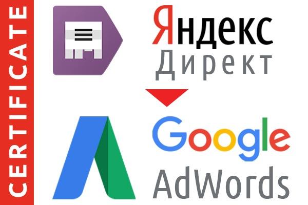 Перенос кампаний из Яндекс Директ в Google Adwords 1 - kwork.ru
