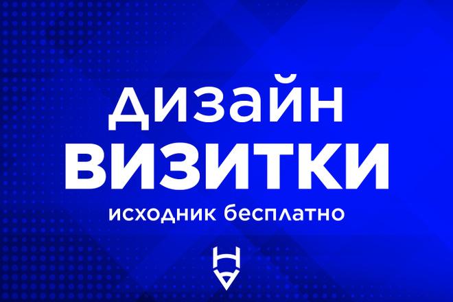 Сделаю красивую визитку 1 - kwork.ru