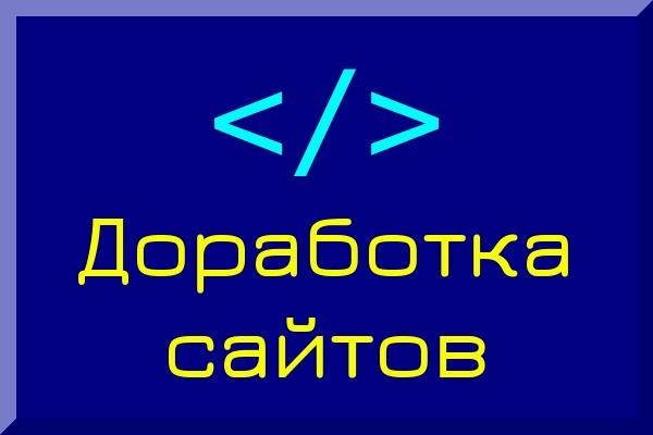 Доработка и правка сайтов 1 - kwork.ru