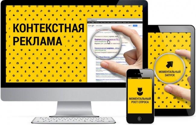 Настройка Яндекс, GoogleКонтекстная реклама<br>Качественно настрою контекстную рекламу в поисковых системах Яндекс/Google. Высокое качество оказания услуг. Выполнение работ строго В СРОК. Имеются сертификаты, при необходимости вышлю. Итак, перечень услуг, которые я могу оказать в сфере интернет-маркетинга: 1. Сбор семантического ядра с максимально эффективными ключами. 2. Подбор минус-слов , и создание стоп-листа (для снижения стоимости клика, и более точного попадания в целевую аудиторию) 3. Составление максимально привлекательных объявлений . 4. Настройка быстрых ссылок , уточнений на ВСЕ объявления. 5. Заполнение визитки в Яндекс и Google. 6. Установка UTM-меток (для отслеживания откуда пришел клик) 7. Отдельная настройка поиска , РСЯ (Яндекс), КМС (Гугл). 8. Настройка ретаргетинга . 9. При необходимости проанализирую, внесу необходимые правки. 10. Пришлю понятные отчеты ! Акция! Все включено: создание кампании в Яндекс со всеми опциями : отдельная настройка поиска, сетей, настройка ретаргетинга, создание объявлений, настройки быстрых ссылок и визиток, UTM-меток, сбор до 1000 ключевиков, создание объявлений всего за 6 000 руб. ! Успевайте!<br>