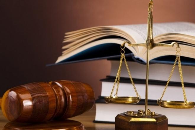 Юридическая консультацияЮридические консультации<br>Квалифицированная юридическая помощь, по вопросам в разных областях права. Индивидуальный подход, подбор судебной практики.<br>
