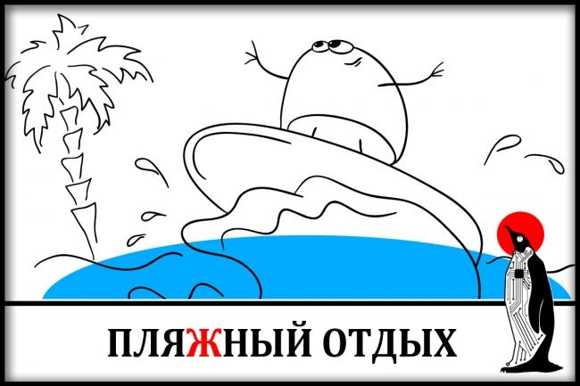 Забавные мультяшные иллюстрации 1 - kwork.ru