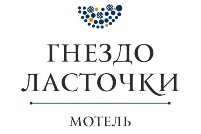 Разработаю один логотип 1 - kwork.ru