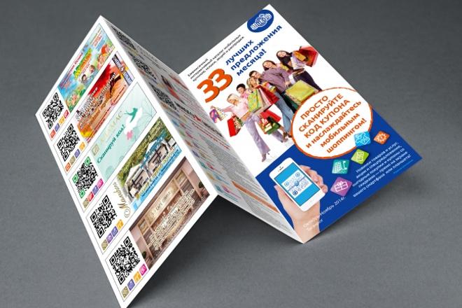 Дизайн буклета-трифолда, допечать 1 - kwork.ru