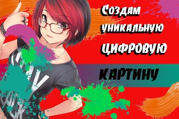 Создам оригинальную цифровую картину или принт 1 - kwork.ru