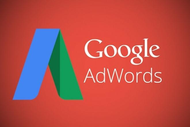 Google Adwords созданием рекламной компании. Уникальное предложение 1 - kwork.ru