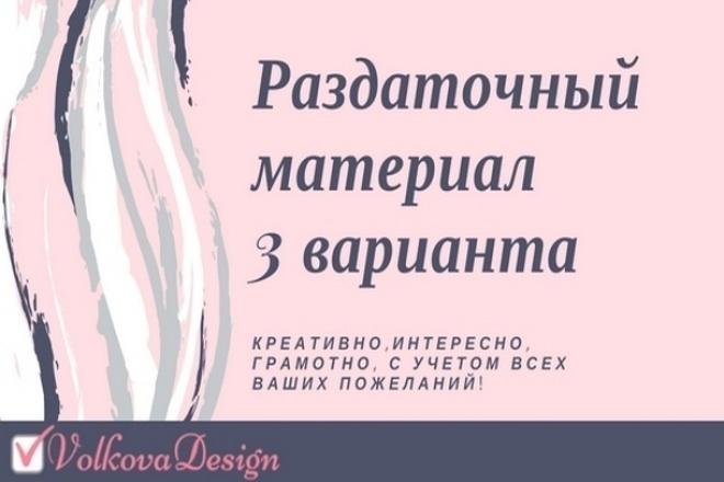 Флаеры, листовки 1 - kwork.ru