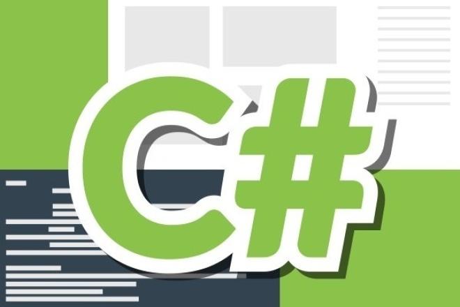 Напишу программу на C#Программы для ПК<br>Помогу с выполнением лабораторных работ по программированию на языке C#: Консольные приложения Программы с графическим интерфейсом (WinForms).<br>