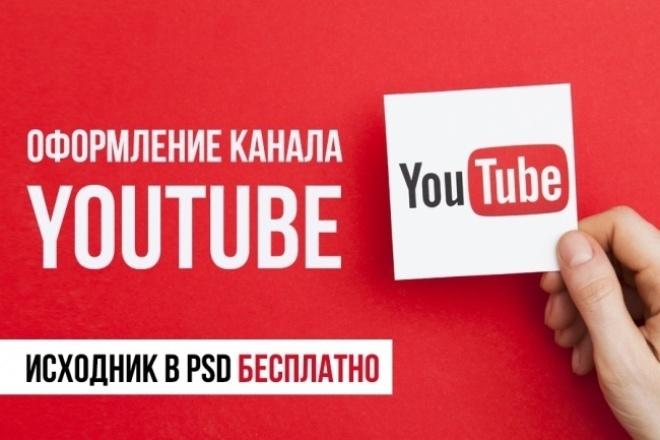 Оформление канала YoutubeДизайн групп в соцсетях<br>Сделаю для Вас красивый дизайн для вашего канала YouTube. За 1 кворк Вы получаете: 1. Шапка (обложка) 2. Три правки 3. Исходник в PSD бесплатно! ! ! Буду рад сотрудничеству.<br>