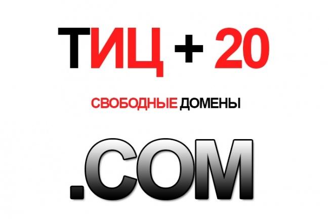 Найду Вам 10 свободных доменов с ТИЦ 20 в зоне .COM 1 - kwork.ru