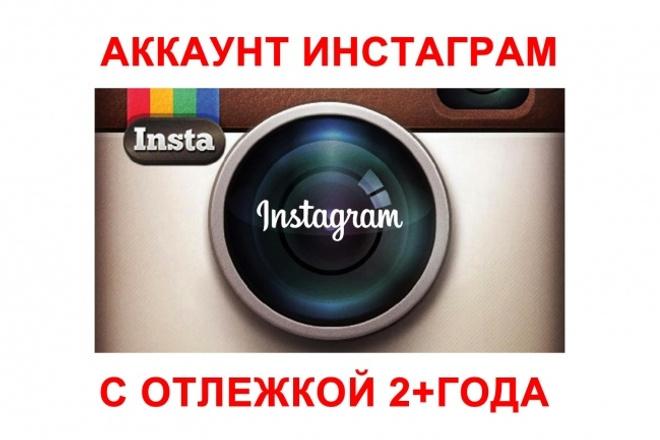 Продам 1 аккаунт Инстаграм с отлежкой от 2 лет 1 - kwork.ru