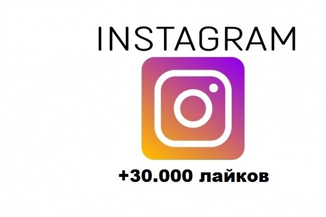 Продвижение Instagram +30. 000 лайковПродвижение в социальных сетях<br>Лайки - помогут вывести вашу публикацию в топ. Предоставляем вам услугу на получение +30. 000 лайков . Все люди - это активная аудитория! Гарантии: Ваш аккаунт ни в коем случае не попадает в зону риска быть заблокированном. Все что появиться, то и останется. В 1 кворк входит: Лайки +10. 000 Есть возможность раскидать по предыдущим публикациям, начиная с самой новой. ______________________________________________________________________________ Все это, мы стараемся выполнить для вас в максимально короткие сроки, выполним за 1-2 дня.<br>