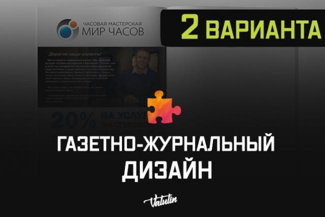 Дизайн газетно-журнальной рекламы 1 - kwork.ru