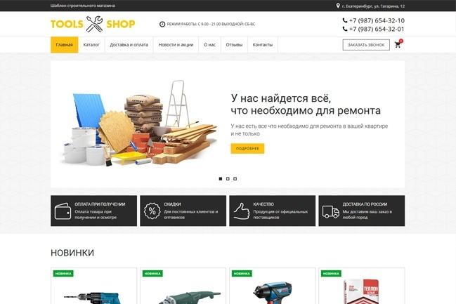 Продам готовый строительный магазин 34 - kwork.ru