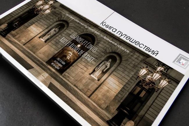 Профессиональный дизайн и креативная верстка книг, каталогов, журналов 1 - kwork.ru