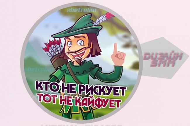 Создам стикеры 1 - kwork.ru