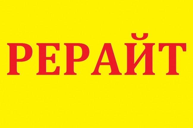 Рерайт текстов 1 - kwork.ru