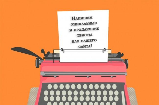 Рерайт. 5000 знаков без пробелов. Уникальность 90%+ 1 - kwork.ru
