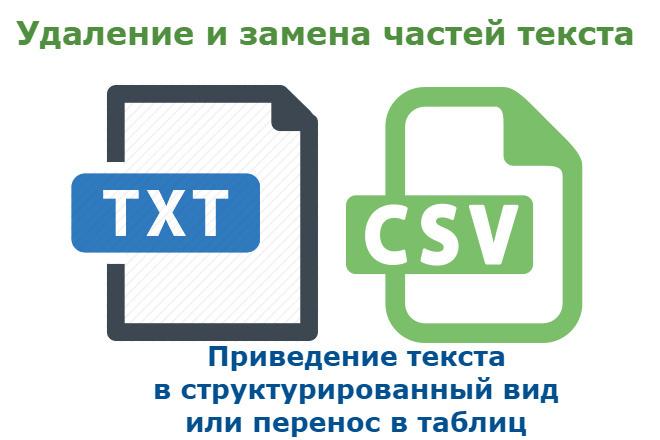 Приведу файл в нужный вид. Удаление, замена, перенос строк и символов 1 - kwork.ru