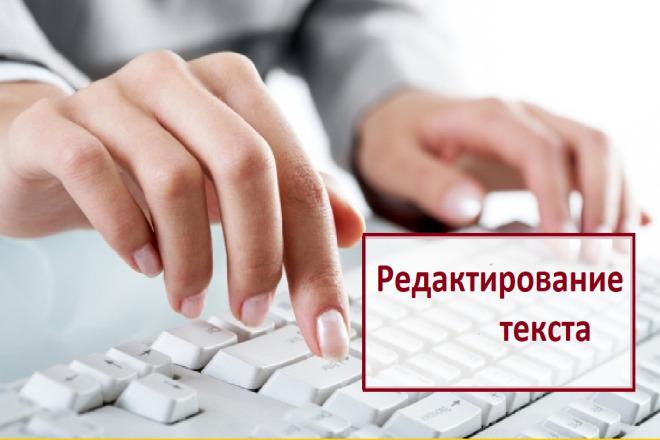 Отредактирую текст 15 - kwork.ru