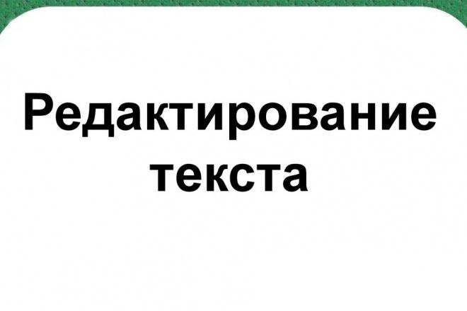 Отредактирую Ваш текст со 100% грамотностью 1 - kwork.ru
