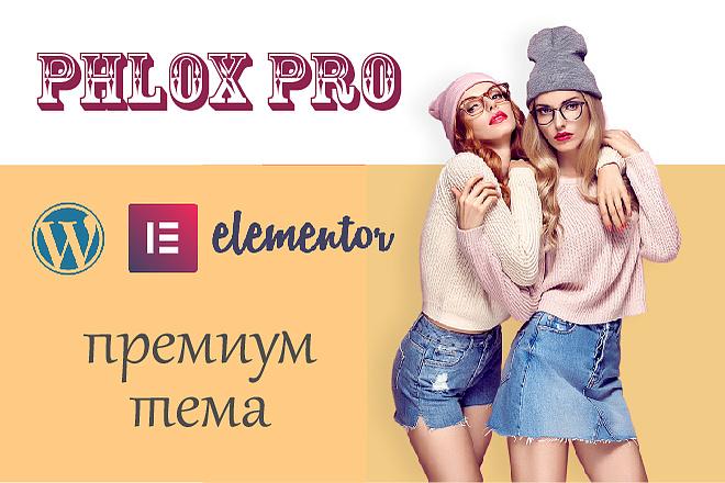 Гибкая универсальная тема Phlox PRO для WordPress + Elementor 1 - kwork.ru