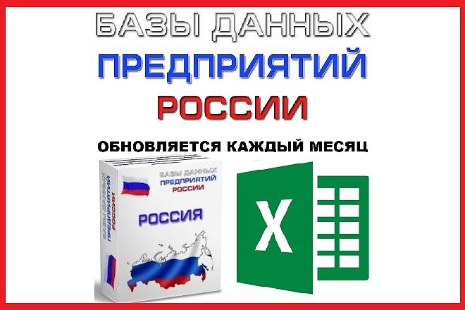 База предприятий России, емейлов и контактов 1 - kwork.ru