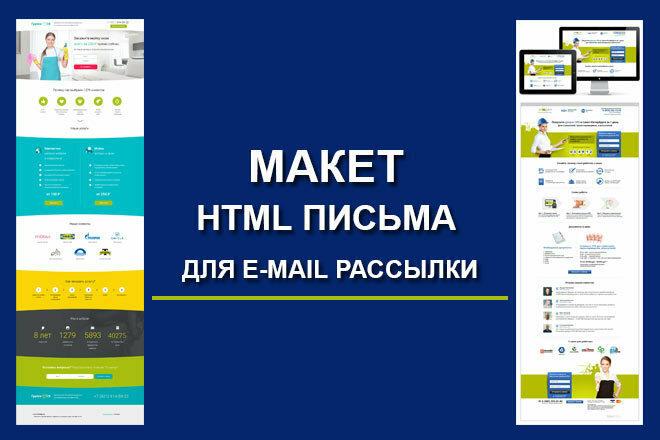 Создам html письмо для e-mail рассылки 1 - kwork.ru
