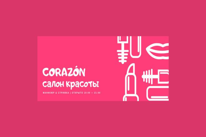 Обложка для Фейсбука 1 - kwork.ru