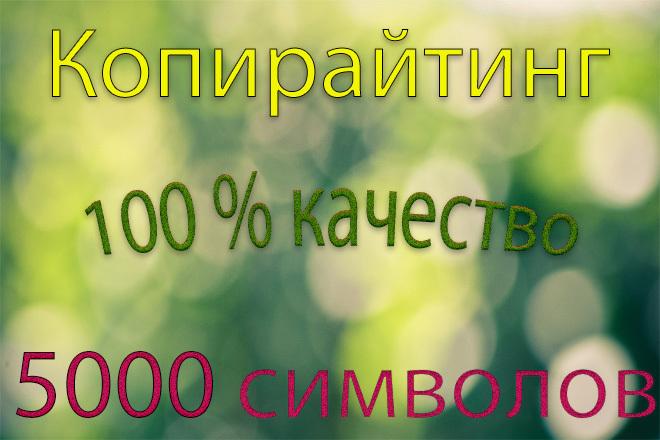 Напишу тексты для ваших сайтов 1 - kwork.ru