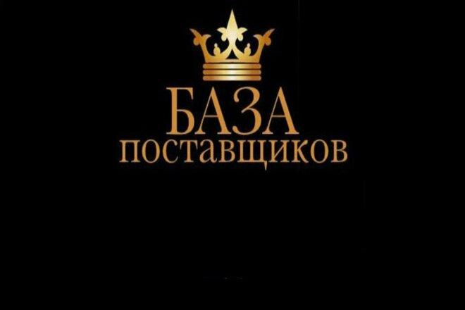 Готовая база поставщиков 1 - kwork.ru