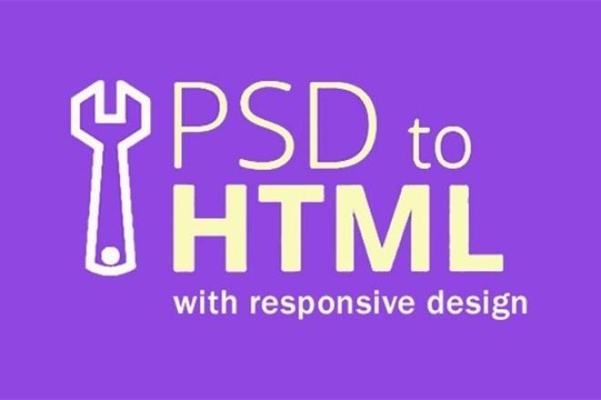 ВерсткаВерстка и фронтэнд<br>Адаптивная семантическая кроссбраузерная верстка страницы сайта с использованием HTML5 , CSS , JS . Использую различные плагины. Оживляю шаблоны страниц анимацией и плавными переходами. По желанию покупателя - можно использовать Bootstrap , sass . Здесь вы НЕ найдете: 1. Работу с базой данных и php-кодом. 2. Верстку и натяжку шаблонов под какие-либо CMS (но в перспективе планирую добавить данный вид услуг). 3. Работу без предоставления макета.<br>