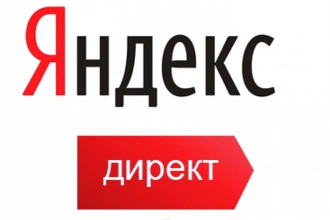 Настройка Яндекс Директа 1 - kwork.ru