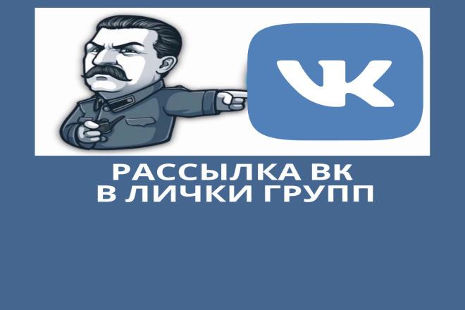 Рассылка в лички групп ВК 1 - kwork.ru